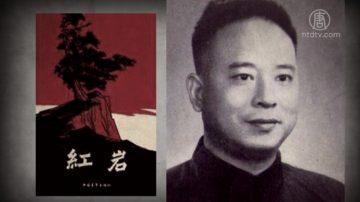【百年红祸】血写的谎言 《红岩》作者自杀的背后