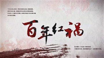 【百年红祸】特别专题第十八集