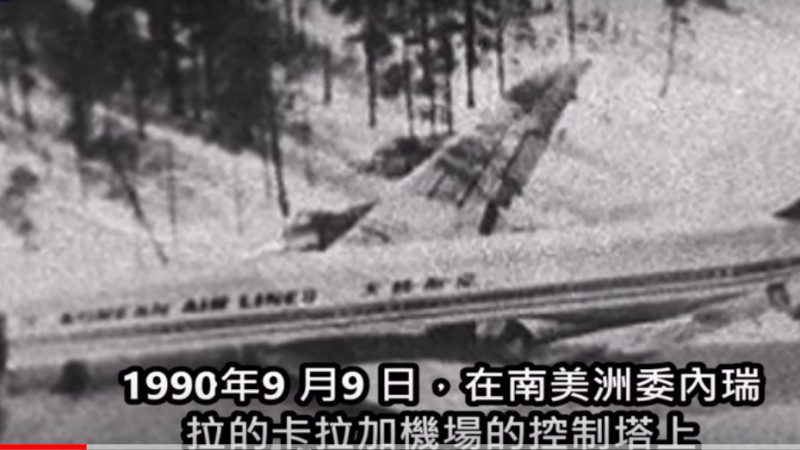 震惊!飞机失踪35年后突然降落机场,机上的50多名生还者竟然…