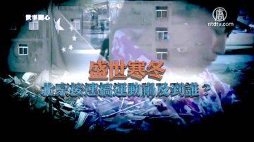 【世事關心】盛世寒冬 北京接連搞運動禍及到誰?