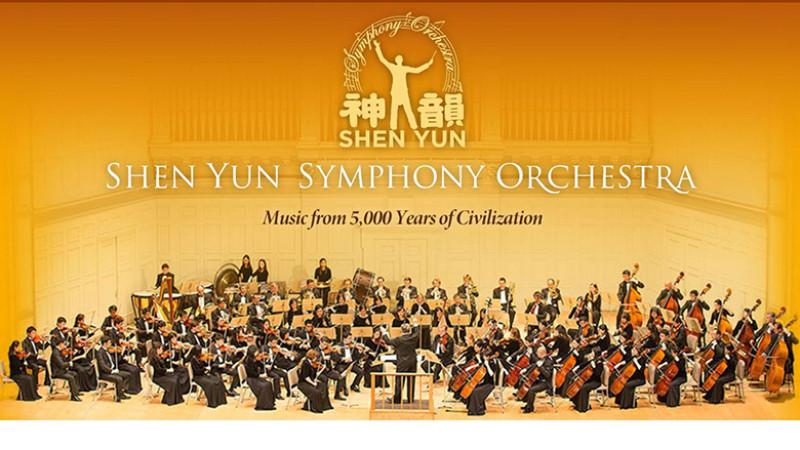 【新唐人独家播出】神韵交响乐团圣诞和新年音乐会