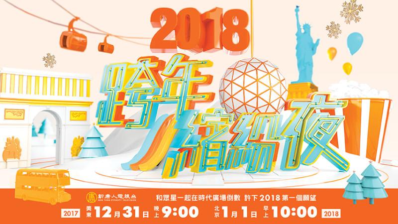 【新唐人直播回放】2018跨年缤纷夜