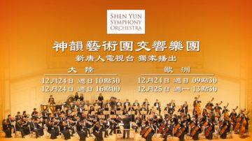 【新唐人独家播出】神韵艺术团交响乐团2015年演出