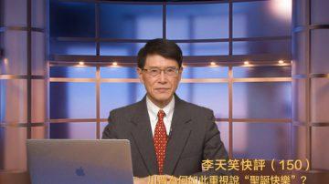 """【李天笑快评】川普重视""""圣诞快乐"""" 兑现竞选承诺"""