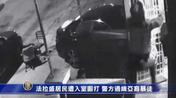 法拉盛居民遭入室毆打 警方通緝亞裔暴徒