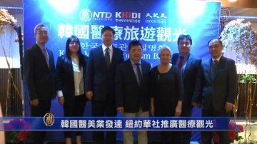 韓國醫美業發達 紐約華社推廣醫療觀光