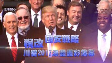 【世事關心】稅改國安戰略 川普2017濃墨重彩落幕