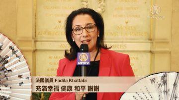 法国议员向新唐人全球观众拜年(二)