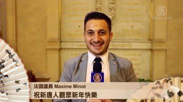 法国议员向全球华人观众贺新年(一)