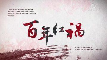 【百年红祸】特别专题第十九集:中共对传统文化及宗教信仰的破坏