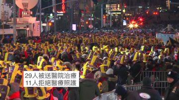 狂歡跨年夜 時代廣場多人因低溫緊急送院