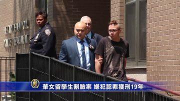 華女留學生割臉案 嫌犯認罪獲刑19年