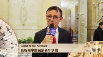 法国议员Joël Aviragnet祝大家好运吉祥