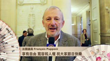 法国议员François Pupponi祝愿中国朋友新年快乐