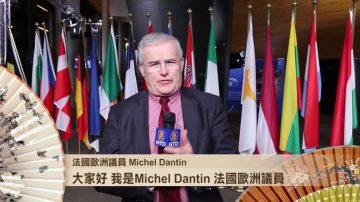 法国欧洲议员Michel Dantin祝新唐人观众自由 和平 繁荣