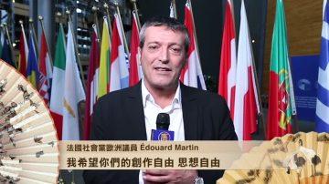 法国社会党欧洲议员Édouard Martin发来节日的祝福