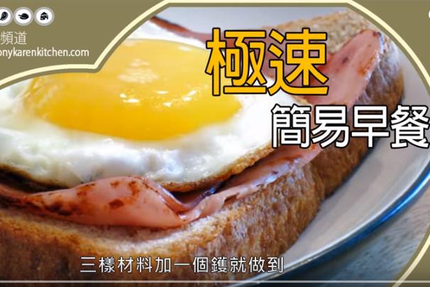 快速簡易早餐 只需3樣材料(視頻)