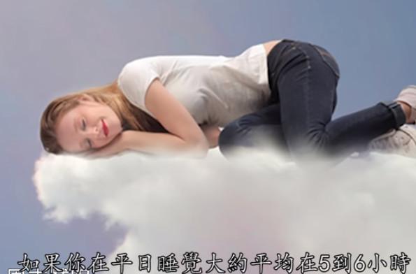 越睡越累怎麼辦 這樣避免錯誤的睡眠習慣(視頻)
