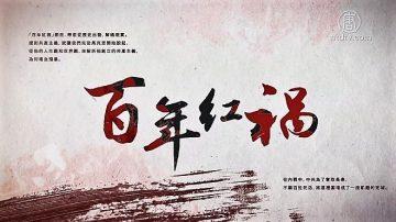 【百年红祸】特别专题第二十集
