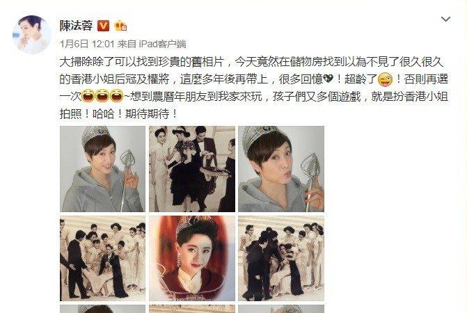 陳法蓉29年後重戴港姐后冠,時光流逝愈顯珍貴的回憶!