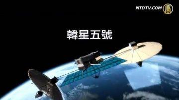 關於韓星五號更換衞星的通知