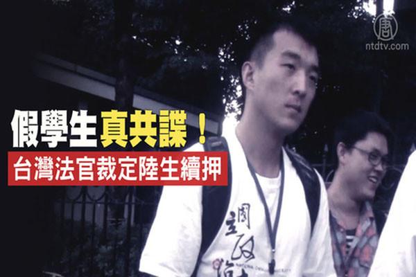 軍事外交間諜黑幫 中共全方位滲透顛覆台灣