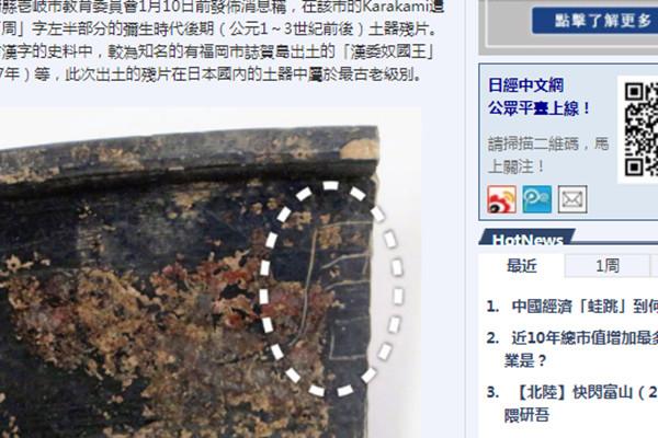 日本發現最古老陶器殘片上刻「周」字