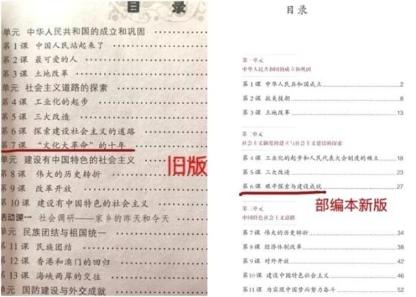 """袁斌:祸国殃民的文革怎么成""""艰辛探索""""了?"""