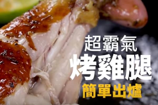 6種人氣雞腿烤法 美味擋不住(視頻)