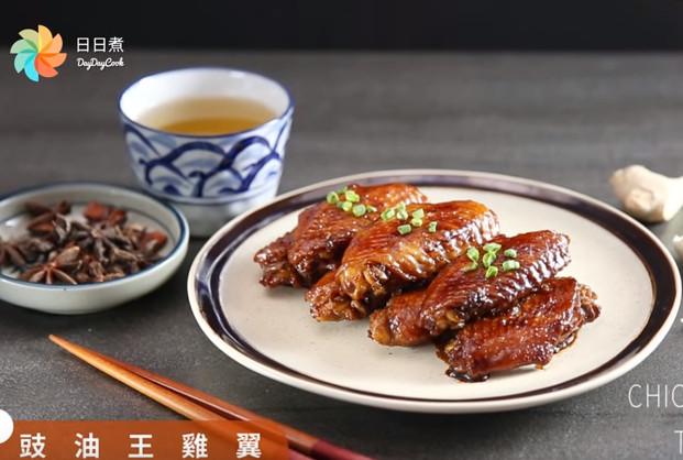 超美味豉油王鸡翼 1分钟学会(视频)