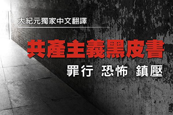 《共产主义黑皮书》导论之六:沉默的原因