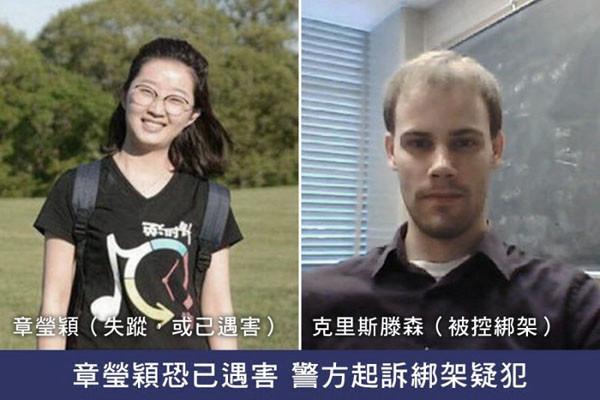 章瑩穎案偵破真相:嫌犯女友幫FBI偷錄證詞