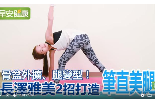 久坐骨盆變大腿變形 2招打造筆直美腿(視頻)