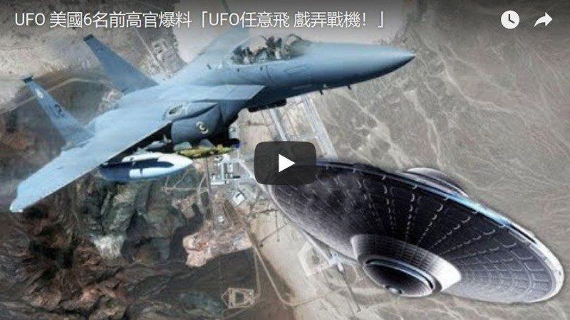 """UFO 美国6名前高官爆料""""UFO任意飞 戏弄战机!""""(视频)"""