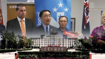 【世事關心】 紅色軍情背景 楊健——新西蘭反中共滲透的導火索?