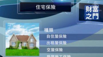 【财富之门】纽约买房门道多 房屋保险的重要性