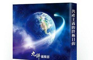 新書《共產主義的終極目的》發行 華府研討