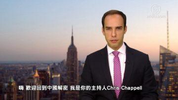 China Uncensored(中国解密):中国解决了互联网问题?