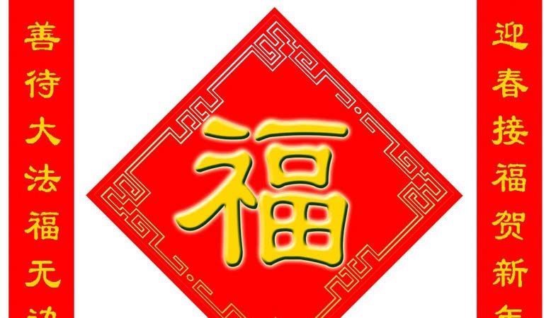 中國新年到了!你知道怎麼迎福進門嗎?