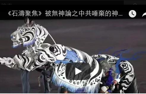 《石濤聚焦》被無神論之中共唾棄的神話 出現在韓國平昌冬奧會上