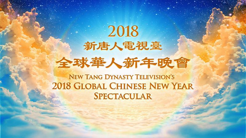 新唐人新年期间播出全球华人新年晚会