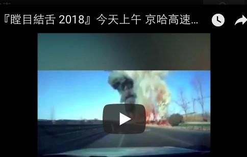 視頻:京哈高速山海關收費站 油罐車側翻爆炸起火 多輛轎車殃及燒毀