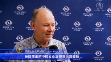 觀神韻穿梭歷史 公司總裁讚歎中華文化深邃底蘊