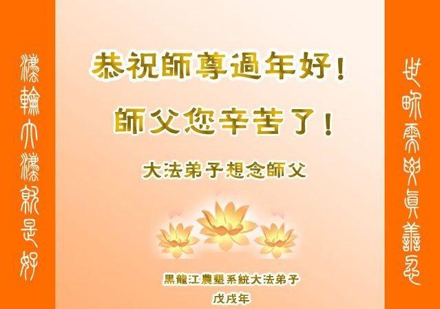 大陆数十行业法轮功学员恭祝李洪志大师戊戌年新年快乐