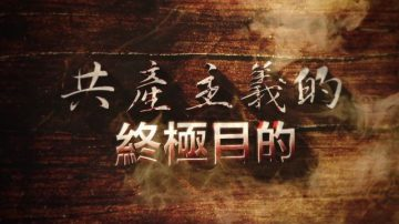 【共產主義的終極目的——中國篇第三章】(完整版)