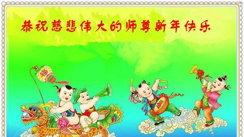 各行业法轮功学员恭祝李洪志大师新年好
