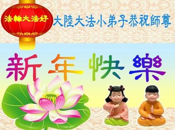大法小法輪功學員恭祝李洪志大師新年好