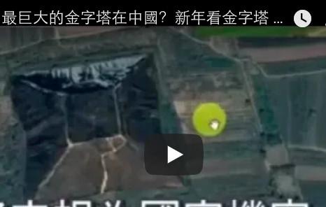 最巨大的金字塔在中国?新年看金字塔 能量满满!好运不断!