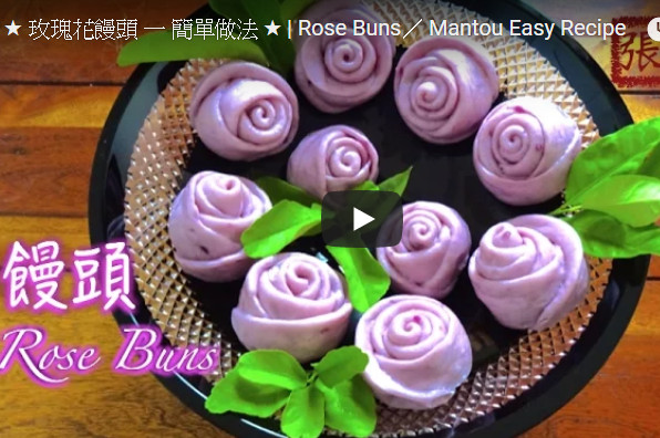 玫瑰花馒头 情人节送给最爱的人(视频)