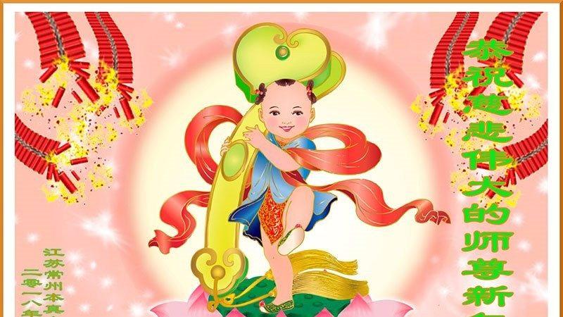 江蘇法輪功學員恭祝李洪志大師新年好